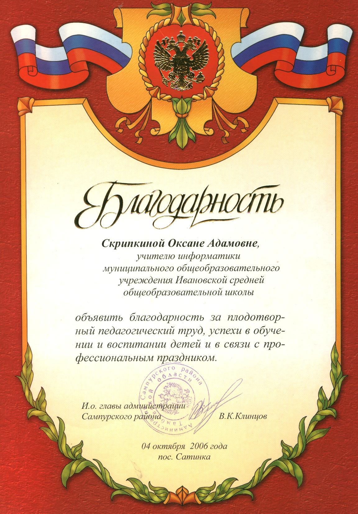 Поздравление за трудовые достижения 88